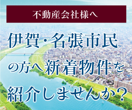 伊賀・名張の広告掲載について