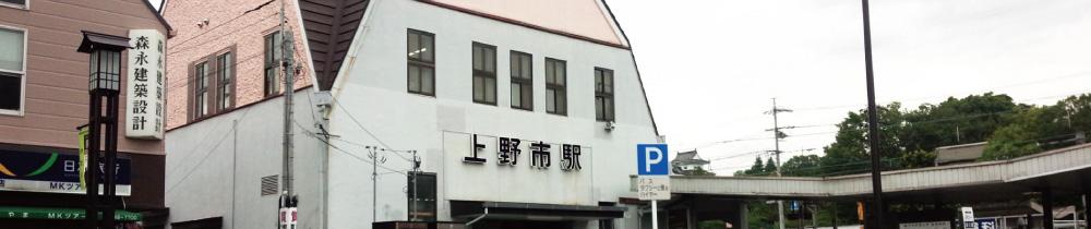 号外NET 伊賀・名張