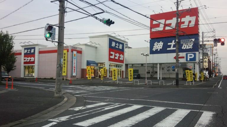 コナカ名張店3