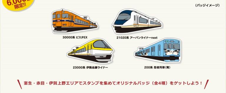 近鉄エリアキャンペーン