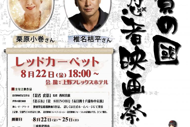 伊賀の国 忍者映画祭