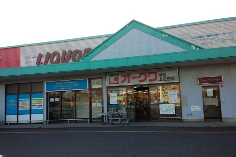 オークワ伊賀上ノ庄店