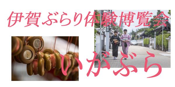 伊賀ぶらり体験博覧会