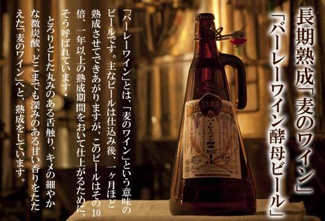 モクモク地ビール