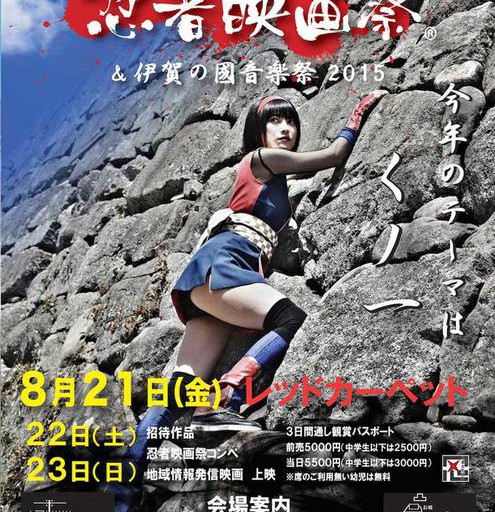 伊賀の國忍者映画祭