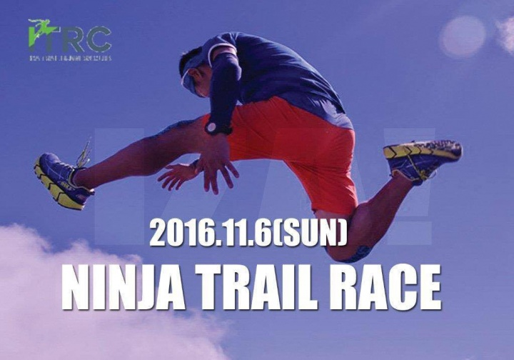 忍者trail