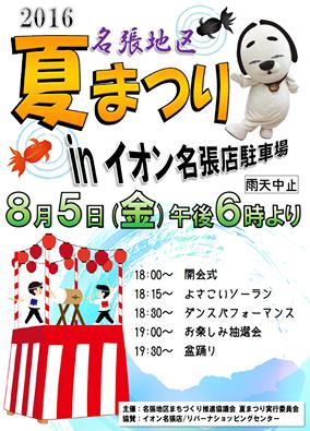 名張夏祭り13876319_587404211432200_6715507627565557504_n