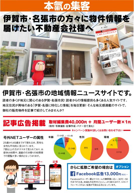 号外NET_案內(不動産__伊賀_WEB)