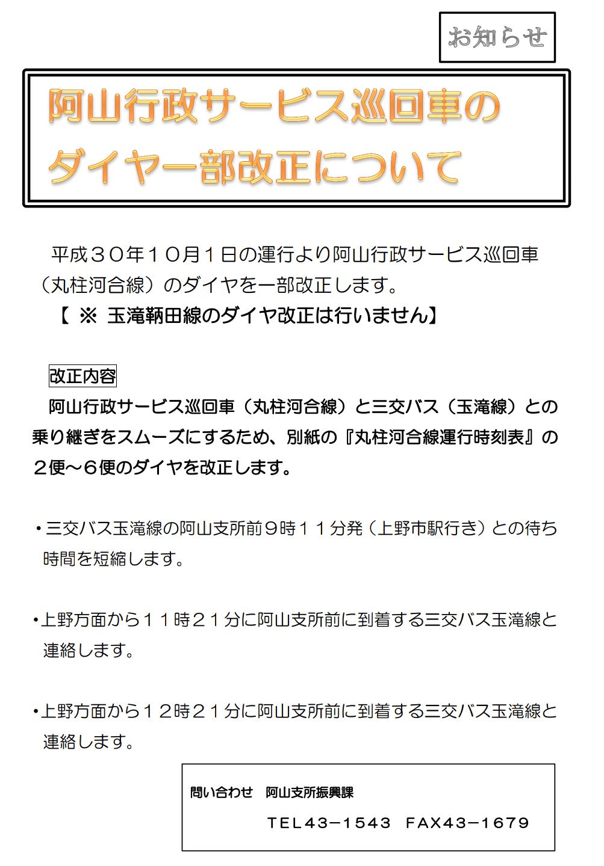 【伊賀】阿山行政サービス巡回車のダイヤ一部改正について