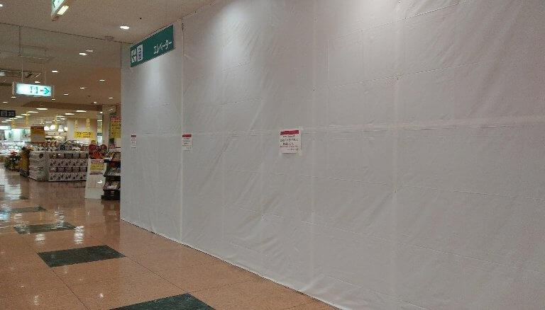 【名張市】アピタ名張店1階のあのお店が閉店してしまった!