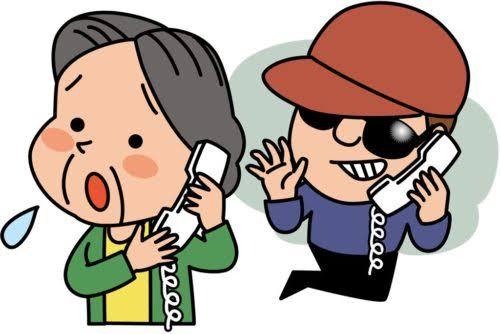 詐欺の電話