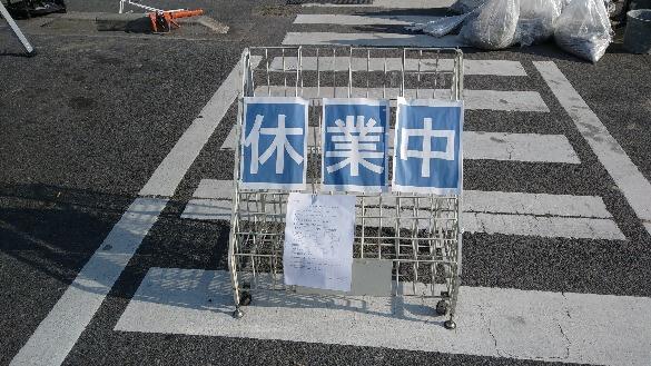 【名張市】ローソン名張松崎町店が臨時休業中