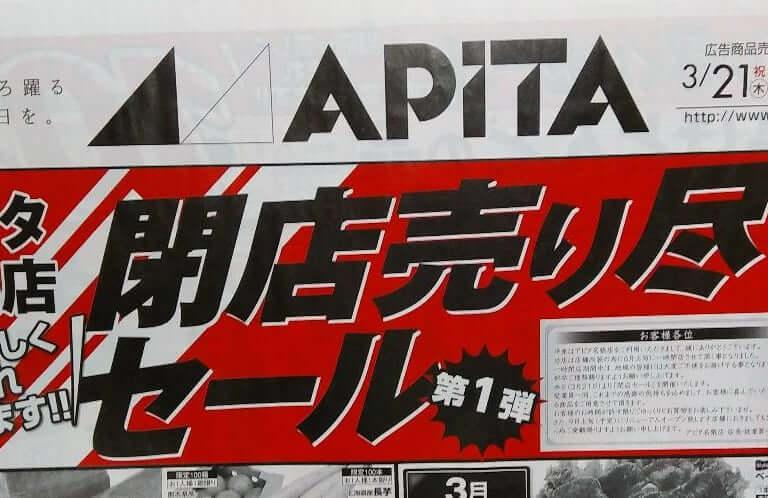 【名張市】アピタ名張店閉店売り尽くしセールが始まりました!