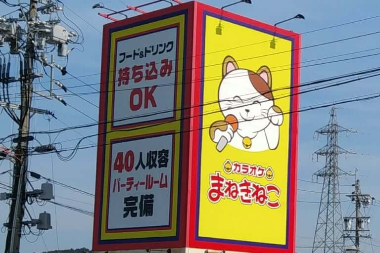 【名張市】カラオケ「まねきねこ」が鴻之台に移転オープン