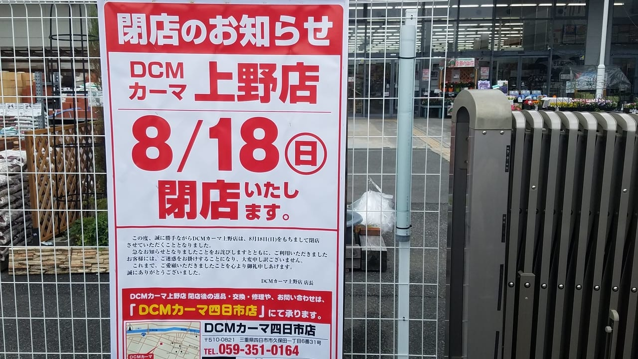 【伊賀市】伊賀市で長年親しまれてきた「カーマホームセンター」が閉店するそうです