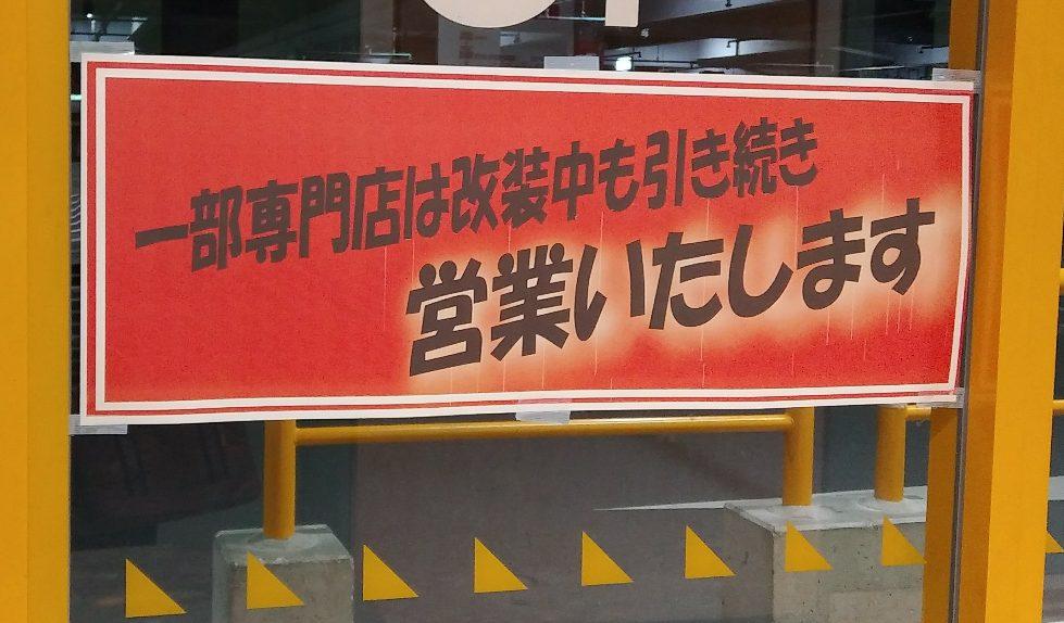 【名張市】改装の為間もなく閉店のアピタ名張店、工事期間中の専門店等の営業は?の営業