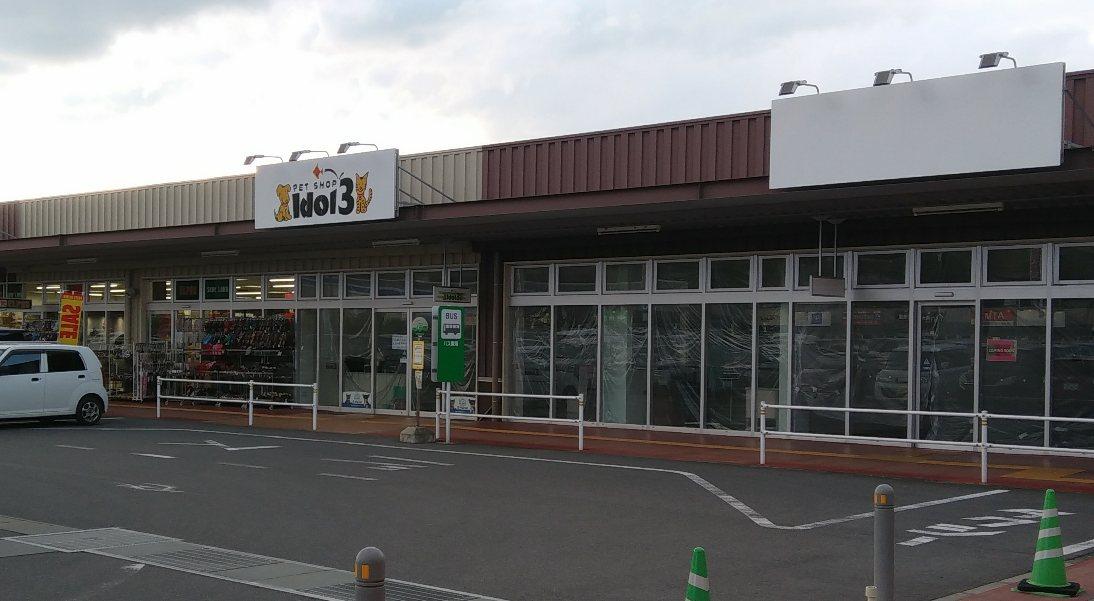 【伊賀市】イオンタウンのペットショップ「アイドル3」が突然の閉店