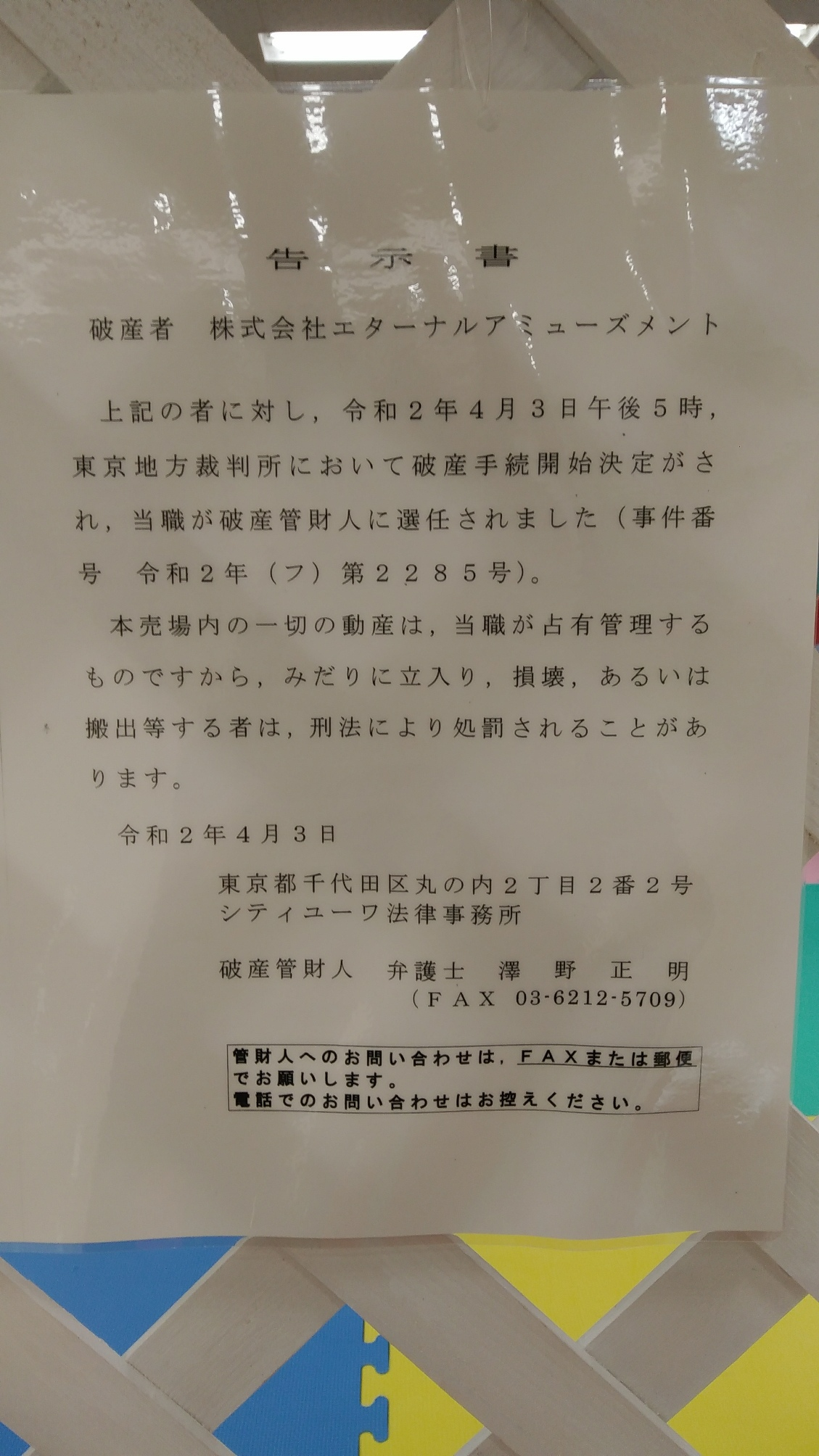 エターナル アミューズメント 会社 株式
